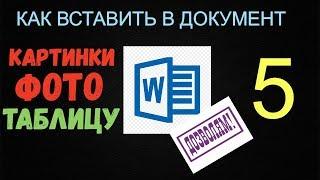 Смотри как вставлять в документы Microsoft Word таблицы, рисунки, видео. Гиперссылки и закладки
