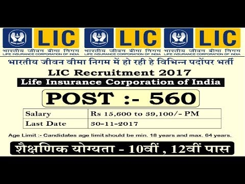 LIC Job 2017 - Life Insurance Corporation of India – 560 Vacancies - LIC Adviser Job