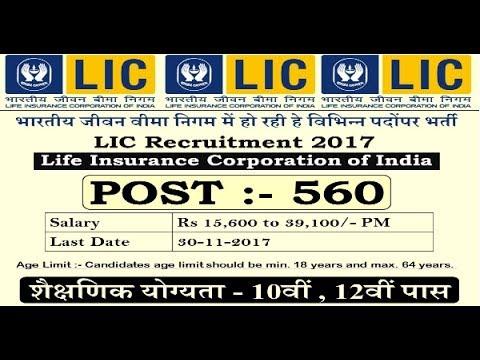 Lic Job 2017 Life Insurance Corporation Of India 560 Vacancies