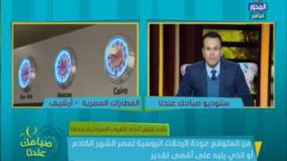 فيديو.. مسؤول سابق بالغرف السياحية : الروس اشترطوا تحقيق 12 مطلب لعودة الوفود إلى مصر