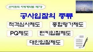 산야초의 지방계약법 제7강 #적격심사제도,PQ제도 등 …