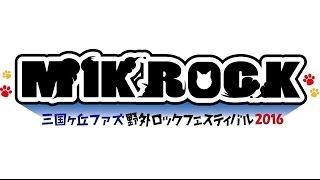 大阪・堺で開催!三国ヶ丘FUZZ主催の野外ロックフェス「MIKROCK'16」の...