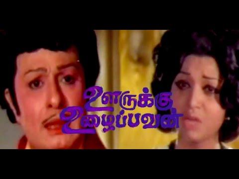 Oorukku Uzhaippavan | M.G.R, Vanisri | Full Tamil Movie