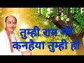 Download Tumhi Ram Mere Kanhiya Tumhi ho MP3 song and Music Video