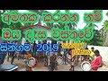 Amathaka Karanna Nam Oya Dasa Wasthuwe - Sanju Band 071 6356989 - Seenigama 2019