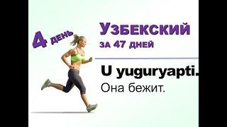 Узбекский за 47 дней. 4 день. Глаголы.
