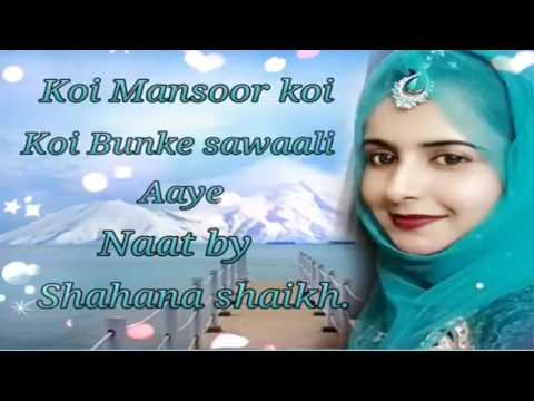 Naat-Koi Mansoor Koi Banke Ghazali Aaye by Shahana Shaikh - Must watch and SUBSCRIBE our Channel