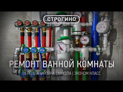 Ремонт ванной комнаты/санузла в Строгино (Эконом класс)