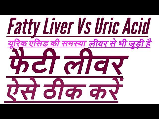 Fatty liver Treatment, Fatty liver ka elaj, ???? ???? ?? ????,