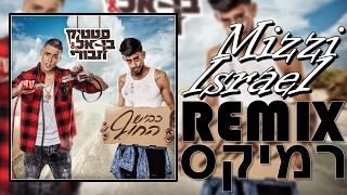 kvish hachof - static & ben el tavori (Mizzi Israel Remix) | סטטיק ובן אל תבורי - כביש החוף - רמיקס