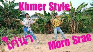 2 สาวฝาแฝดเต้นเพลงฮิตกัมพูชา Morn Srae (ไก่นา) เทรนกำลังมา