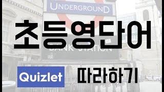 초등영단어 5학년 교과서단어모음 Korean Vocab…