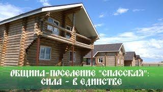 Община-поселение