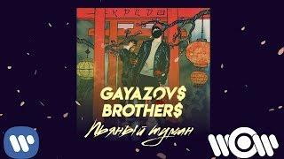 GAYAZOV$ BROTHER$ - Пьяный туман   Official Audio