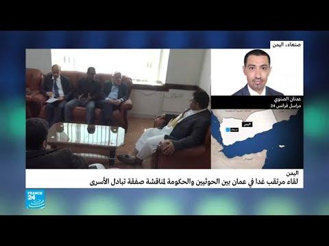 لقاء مرتقب في الأردن بين الحوثيين والحكومة اليمنية لمناقشة تبادل الأسرى  - نشر قبل 10 ساعة