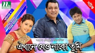 Oikhane Jeyo Nako Tumi (ঐখানে যেও নাকো তুমি) | Purnima, Mahfuz, Tawquir | Bangla Drama by Arif Khan