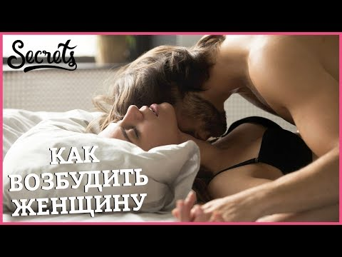КАК ВОЗБУДИТЬ ЖЕНЩИНУ – правила женсокй прелюдии [Secrets Center]