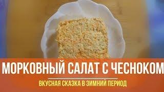 Морковный салат с чесноком и сыром