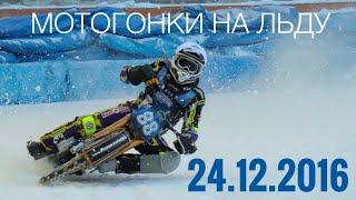 Мотогонки на льду СТК Степанова 24.12.2016