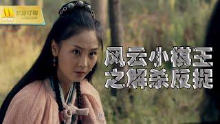 【Chi-Eng SUB Movie】《风云小棋王之解杀反捉》小棋王巧用解杀反捉之技侦破经营权的争夺案(高宇阳 / 田岷 / 周中和)
