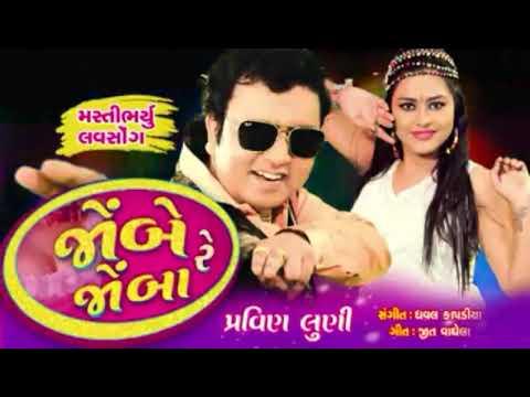 New Gujarati Love song ( Jombe Re Jomba ) 2017