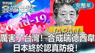 【李四端的雲端世界】2020/02/29 第401集