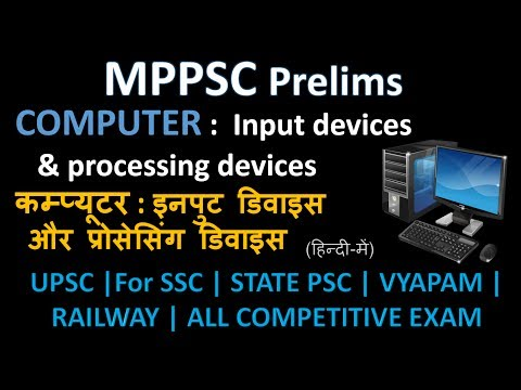 COMPUTER : input devices & processing devices | computer hardware |mp,psc,ssc,competitive exam in mp