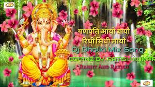 Download lagu Ganpati Aayo Bapa Riddhi Siddhi Layo Dj Dholki Mix Song MP3