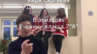 """Школьный клип """"Верка Сердючка из 7А"""""""