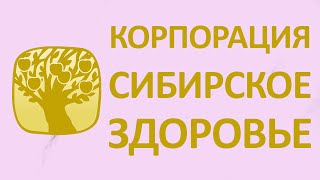 Корпорация Сибирское здоровье! Все что Вы хотите знать о корпорации Сибирское здоровье!