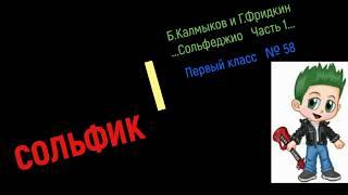 Сольфеджио Б Калмыков, Г Фридкин 1 класс № 58