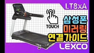 렉스코 런닝머신 LT8xA 안드로이드폰 미러링 연결 가…