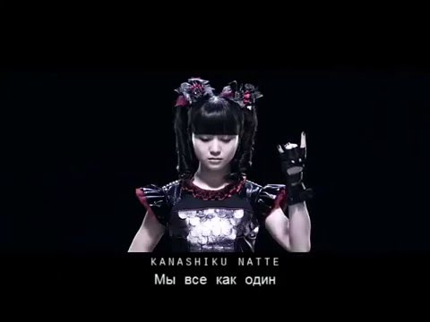 BABYMETAL - KARATE. Karaoke version (Russian and Japanese)