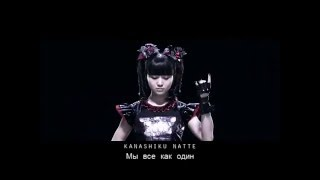 BABYMETAL - KARATE. Karaoke version (Russian and Japanese)