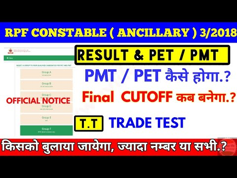 क्या और कैसे RPF Constable ( Ancillary ) PMT / PET & Trade Test (T.T)