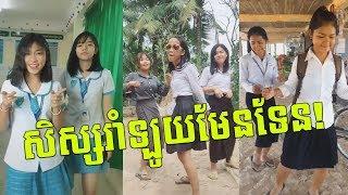 Tik Tok Khmer - សិស្សសាលារាំឡូយមែនទែន High School Students Dance