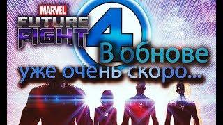 Фантастическая четвёрка/Marvel future fight