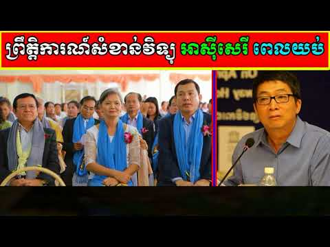 Khmer Hot News RFA Radio Free Asia Khmer Night Thursday 08/17/2017