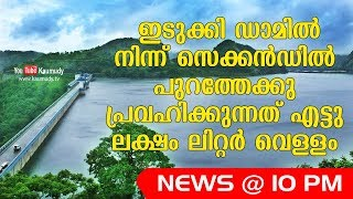 Live | Idukki opens all 5 shutters; water gush at 8 lakh litres per second