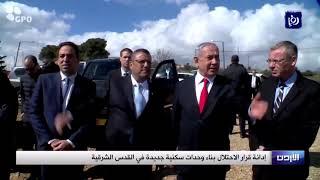 الأردن يدين قرار الاحتلال بناء وحدات استيطانية جديدة - (20/2/2020)