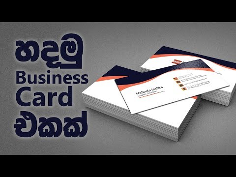 how-to-create-business-card-international-standard-size-in-cmyk-in-photoshop-sinhala