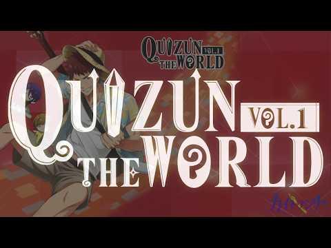【 QUIZUN THE WORLD Vol.1 】 2017年9月13日発売「阿園魁斗(CV:加藤和樹) Bright -forever- 収録」
