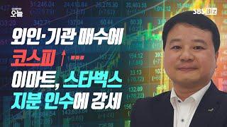 [마감시황] 외인·기관 매수에 코스피↑…이마트, 스타벅…