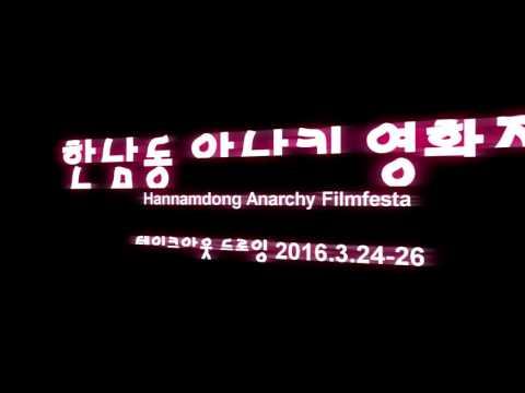 Hannamdong Anarchy Filmfesta