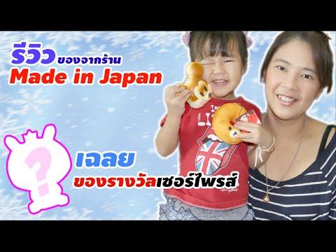 """รีวิว """"สกุชชี่"""" จากร้าน """"Made in Japan""""  สกุชชี่แท้   แม่ปูเป้ เฌอแตม Tam Story"""