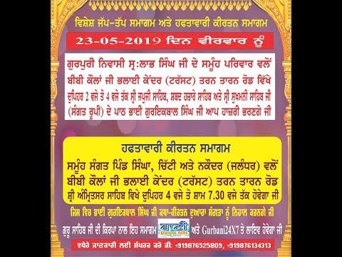 Live-Now-Gurmat-Kirtan-Samagam-From-Amritsar-Punjab-23-May-2019