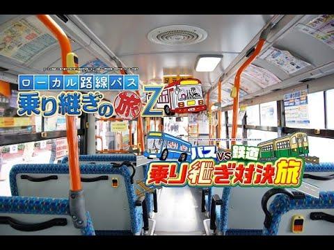 鬼 軍曹 旅 バス