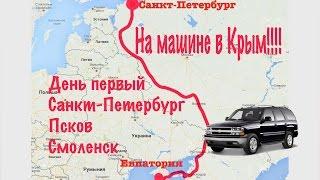 В Крым на машине 2016| День 1. Санкт-Петербург-Псков-Смоленск