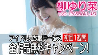 【公式】柳ゆり菜「PASSION」 柳ゆり菜 検索動画 3