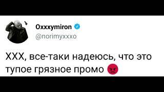 Oxxxymiron и другие рэперы про смерть xxxtentacion